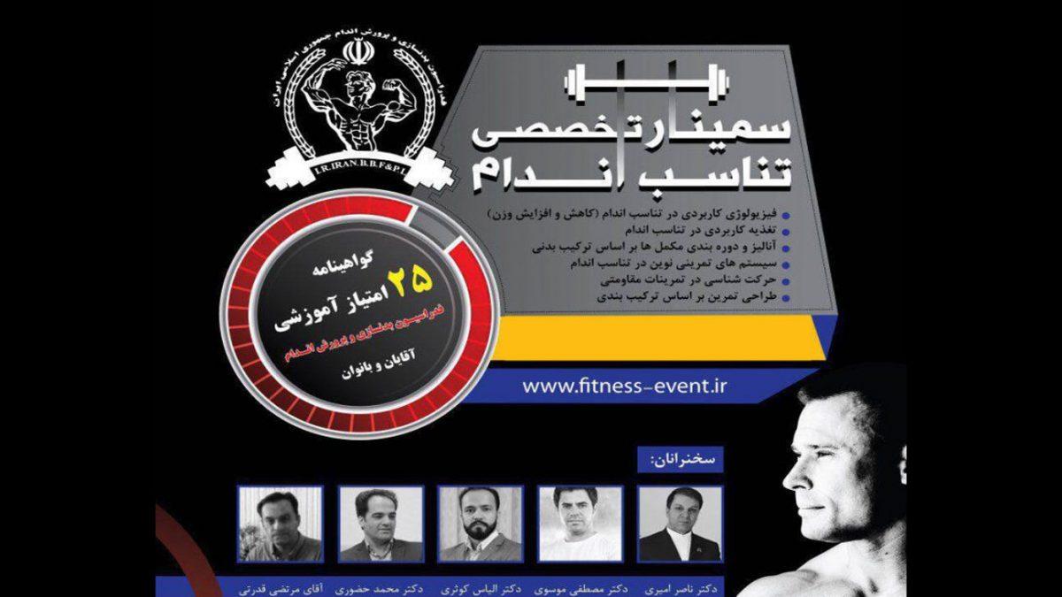 سمینار تخصصی تناسب اندام دانشگاه شهید بهشتی
