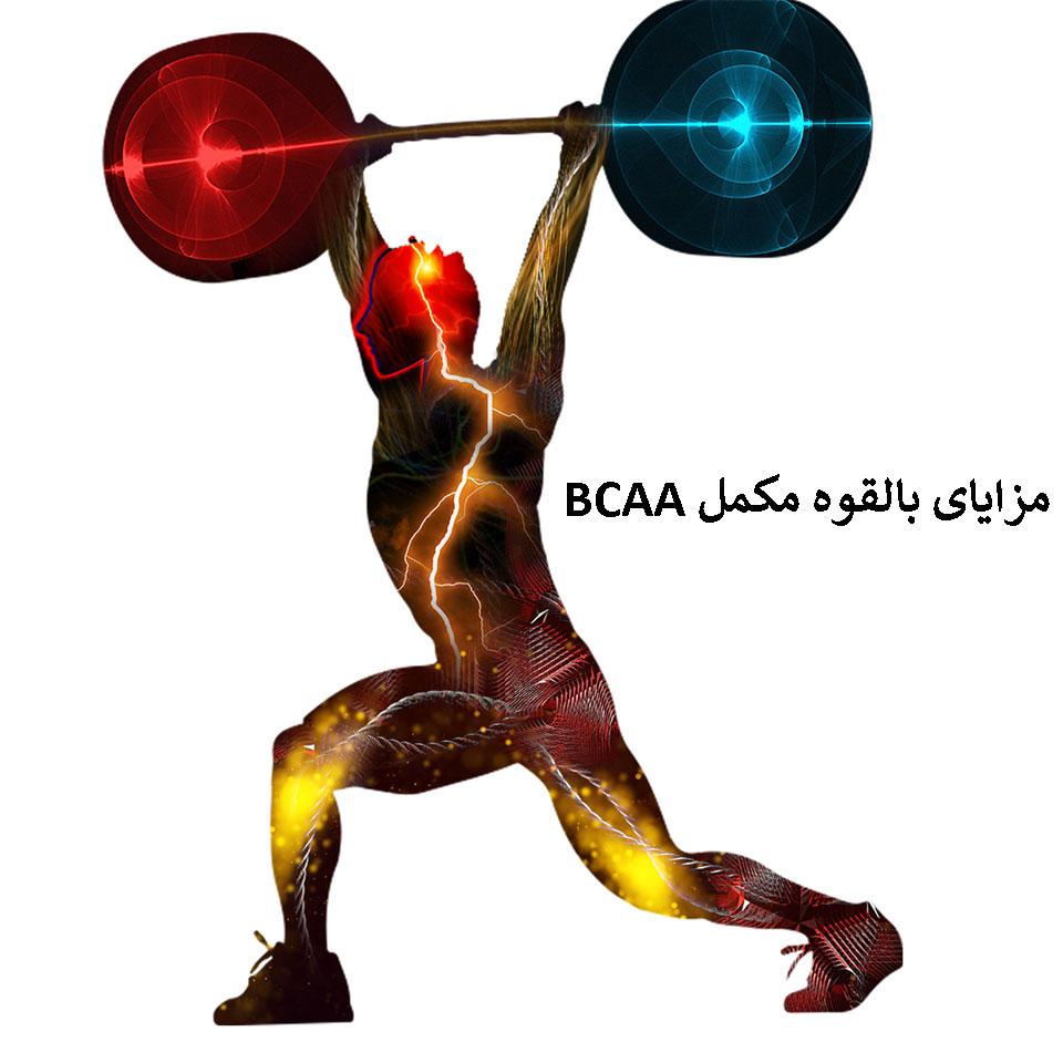 مزایای BCAA