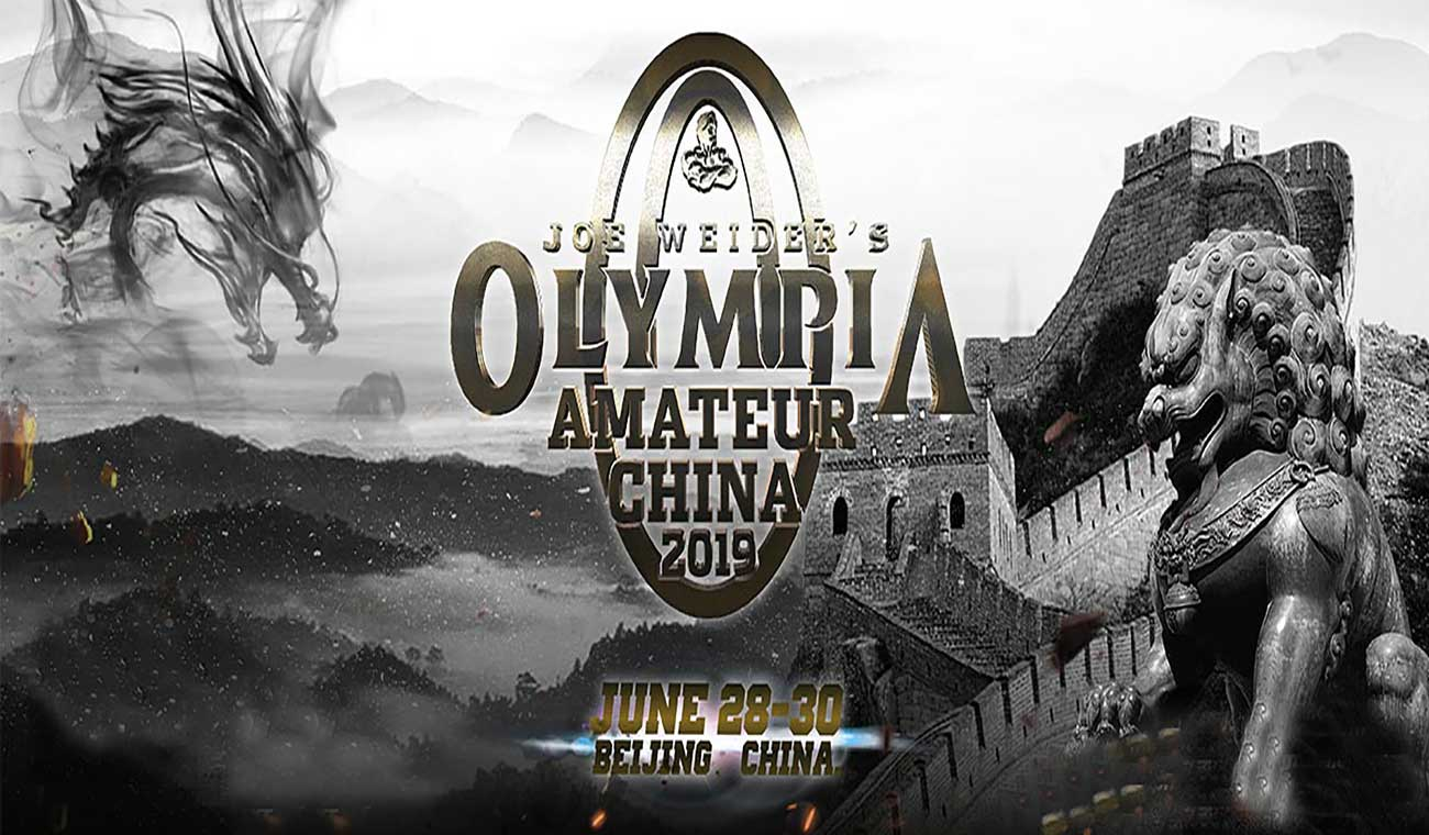 ثبت نام مسابقه مستر المپیای آماتوری چین 2019