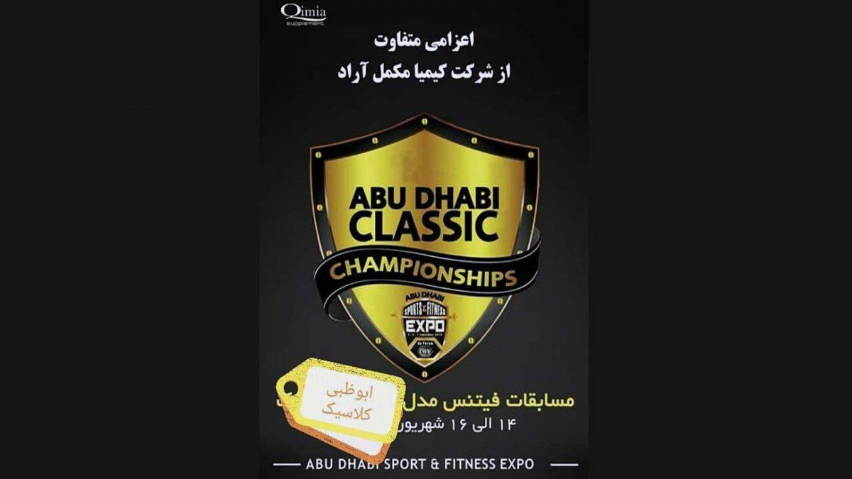 مسابقه فیتنس مدل ابوظبی