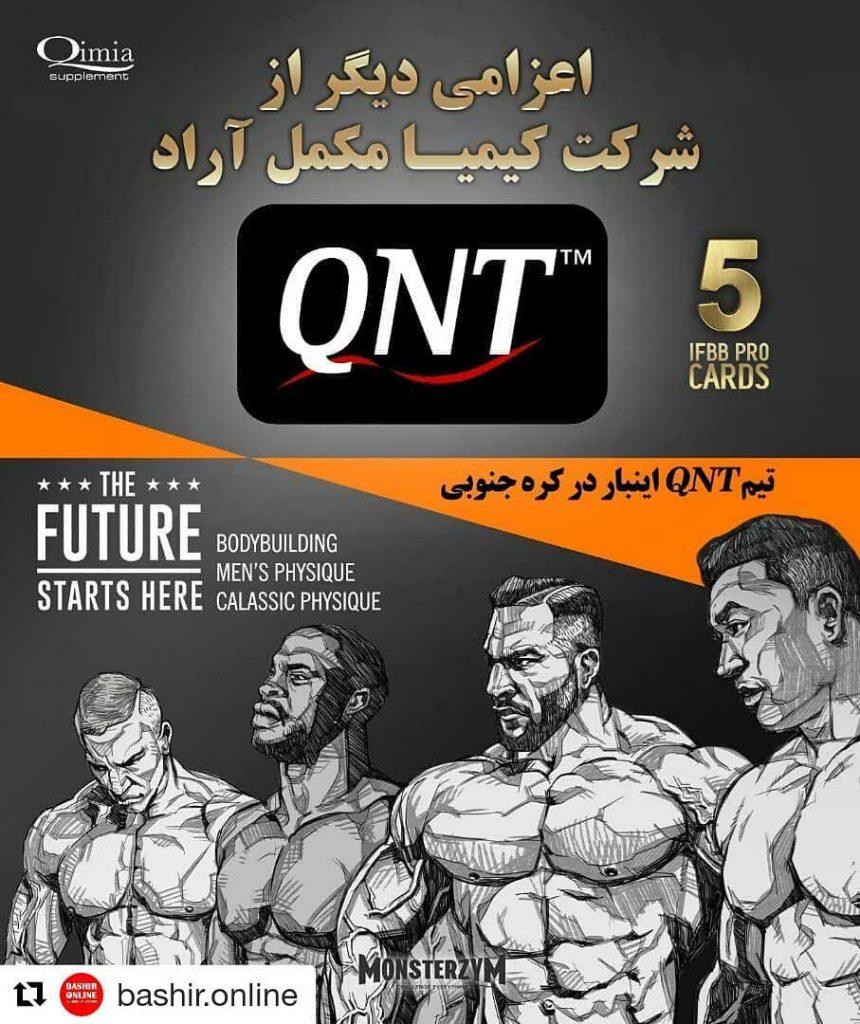 اعزام تیم QNT به مسابقه مانستر زیم