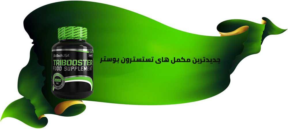 تستسترون بوسترهای گیاهی