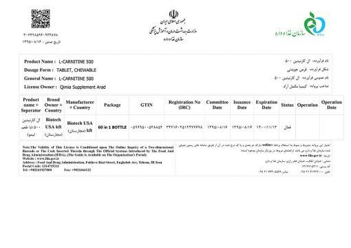 گواهی ثبت ال-کارنیتین 1000 بایوتک
