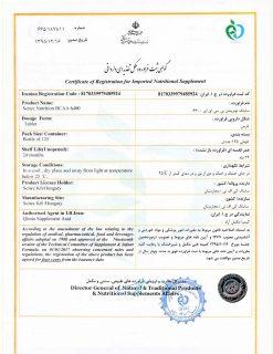 گواهی ثبت بی سی ای ای 6400 سایتک نوتریشن ( 125 عددی )