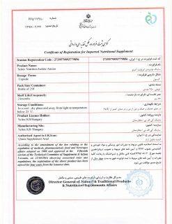 گواهی ثبت آمینو ایزولیت سایتک نوتریشن ( 250 عددی )