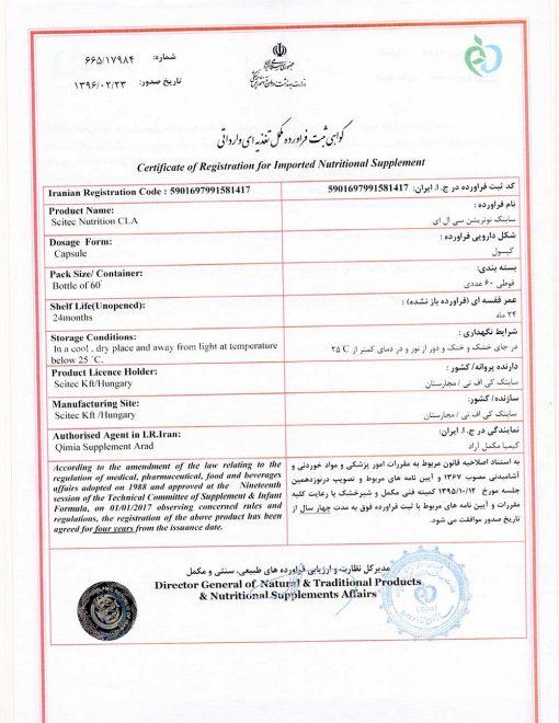 گواهی ثبت سی ال ای سایتک نوتریشن
