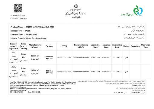 گواهی ثبت آمینو 5600 سایتک نوتریشن ( 1000 عددی )