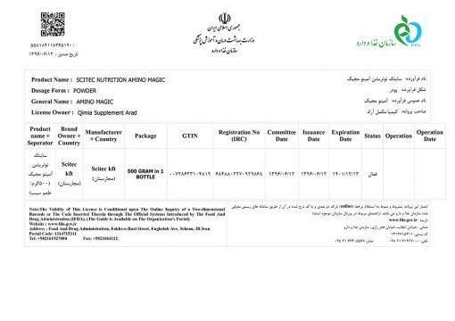 گواهی ثبت آمینو مجیک سایتک نوتریشن