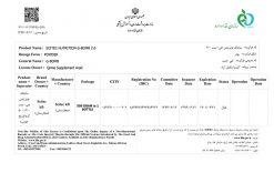 گواهی ثبت گلوتامین جی-بمب 2.0 سایتک نوتریشن ( 500 گرمی )