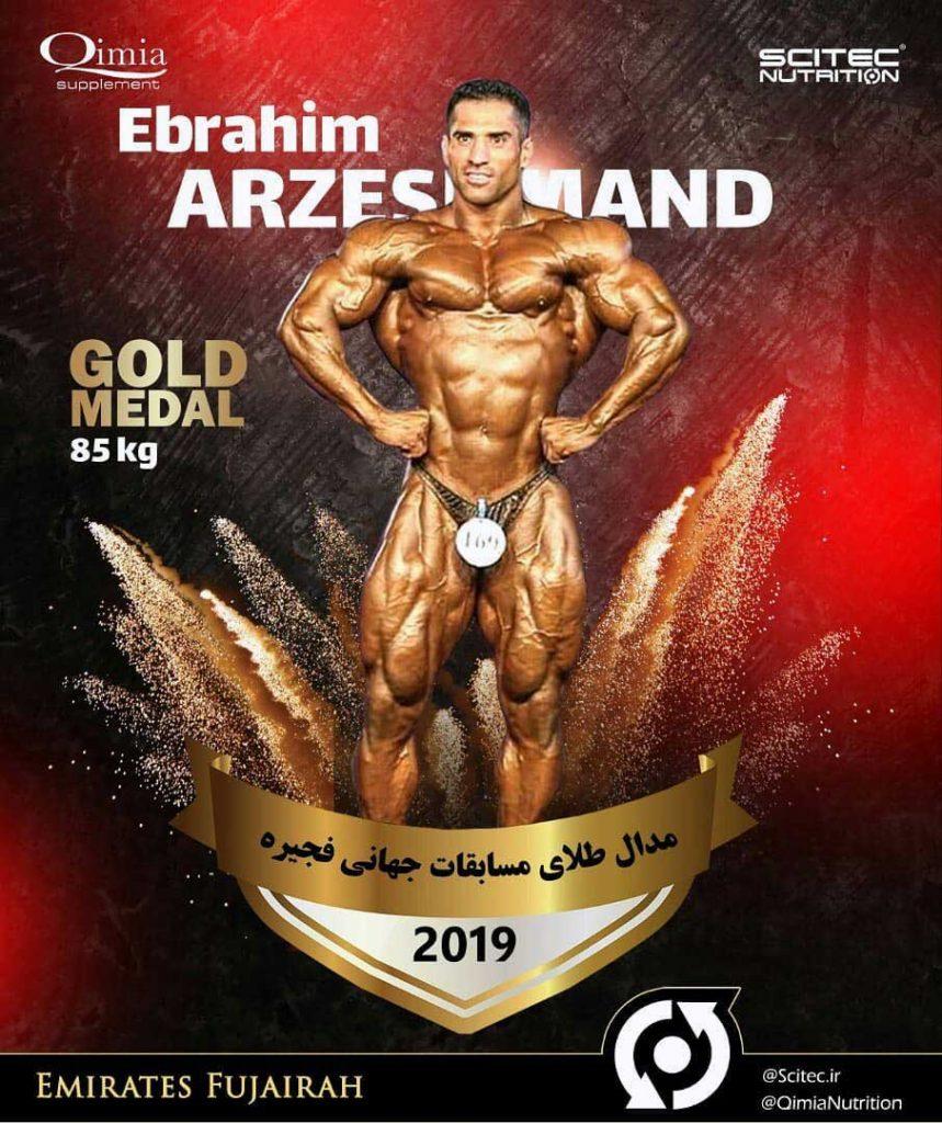 ابراهیم ارزشمند - برنده مسابقه حهانی فجیره